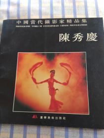中国当代摄影家精品集(签名本)