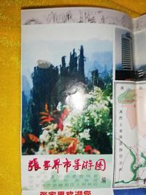 张家界市导游图(1996)
