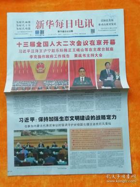 新华每日电讯2019年3月6日