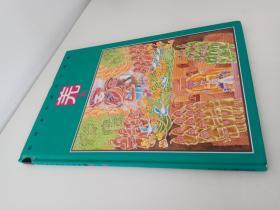 彩绘本中国民间故事:羌族