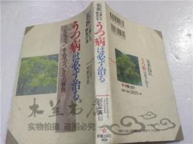 原版日本日文书 ラつ病は必ず治る 河野友信 株式会社新星出版社 1998年9月 32开软精装