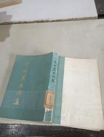 李亚农史论集(下)