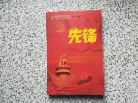 先锋(北京高校创先争优活动共产党员先进事迹)