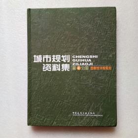 城市规划资料集 第4分册 控制性详细规划(精装、大16开、品好)