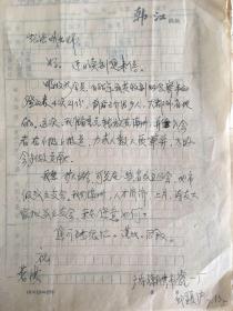 诗人邱镇沪信札