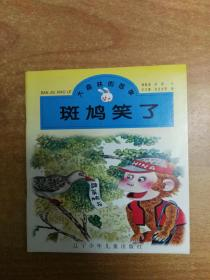 斑鸠笑了(大森林的故事) (40开本儿童绘本)