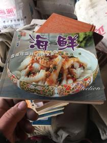 现代人食谱——海鲜