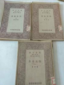 民国二十年,万有文库,陆放翁集(一,二,三)三册合售