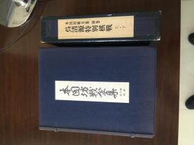 日本原版 线装本《本因坊战全集》 全2函 《本因坊战全集》(7册)及《吴清源特别棋战》(2册)共9册全!1969年朝日新闻纪念本因坊战30周年出版!