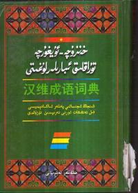 汉维成语词典(精装)