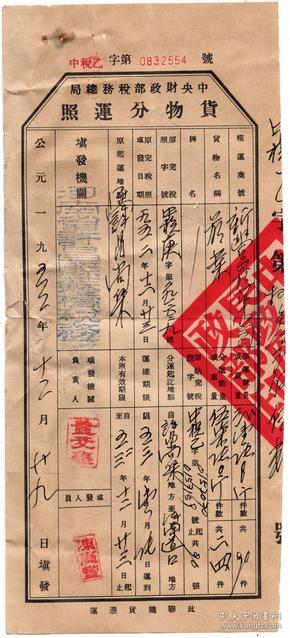 烟专题----新中国税证----1953年河南省许昌县苏桥税务所,烟叶