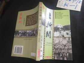 老新闻:百年老新闻系列丛书.共和国往事卷.1949-1952