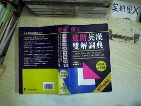 朗文进阶英汉双解词典 。