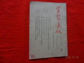 学习通讯(17)[1954年]