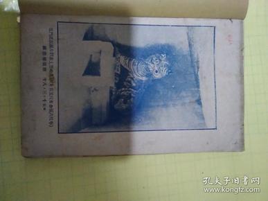 1929年中山大学历史研究所:民俗