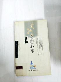 DA134310 亲密心事--张小娴散文系列