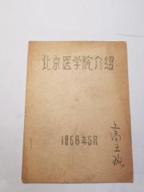 北京医学院介绍