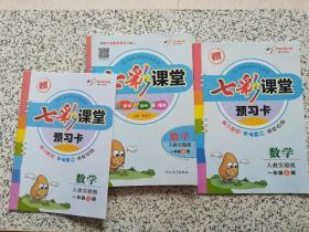七彩课堂 数学 人教实验版 一年级 上册 附预习卡