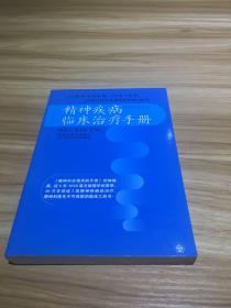 精神疾病临床治疗手册