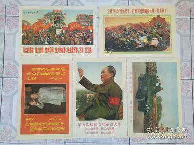 宣传画报·版画·板报·宣传版画【一套十张】文革宣传画-3.