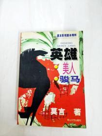 DA134497 英雄美人骏马--莫言影视剧本精粹【一版一印】