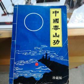 中国泰功〈珍藏版)