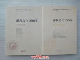 佛教文化150问1本