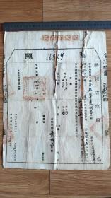 民国地契房照类-----民国21年热河省凌源县