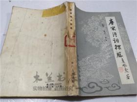 唐宋诗词探胜 吴熊和 蔡义江 陆坚 浙江人民出版社 1981年9月 大32开平装