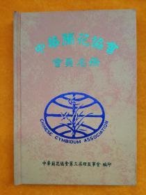 中华兰花协会会员名册(精装本丿