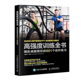 高强度训练全书 增肌减脂塑形的501个动作练习   9787115474308