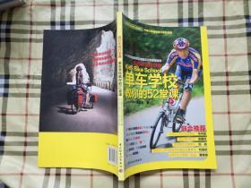 自行车骑行宝典
