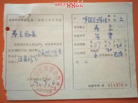 1987年高等学校毕业生统一分配工作报到证