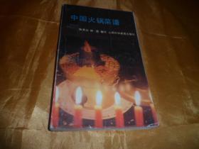 中国火锅菜谱