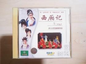 越剧光盘  西厢记(二碟)(浙江小百花越剧团演出)