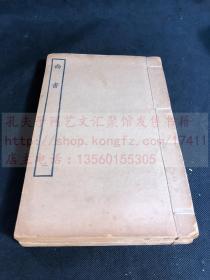《1873 尚书》四部丛刊经部 上海涵芬楼影印宋本 竹纸二册全