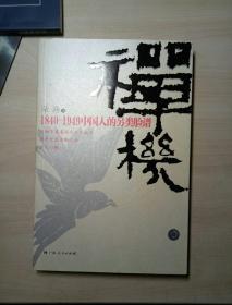 禅机:1840-1949中国人的另类脸谱