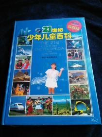 21世纪少年儿童百科 最新版(全新未拆封)