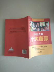 中國大陸十大富豪(2012年度)