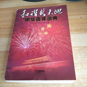 和谐新天地:中华百年歌典