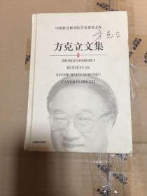 方克立文集——中国社会科学院学术委员文库