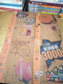 生活家庭书架系列:生活中来窍门3000例+饮食宜忌2000例+日常生活3000例+全程孕产40周 (4本合售)