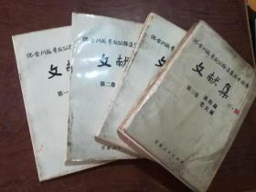 【纪念川藏青藏公路通车三十周年  文献集(1——3卷共4册)