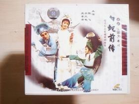 越剧光盘  白蛇前传(三碟)(小百花越剧团演出)