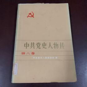 中共党史人物传 8