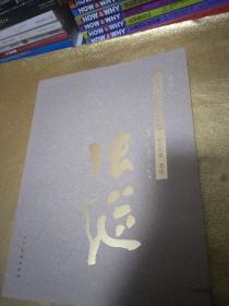 中国友联画院美术书法精品汇编第十八卷-书法张继