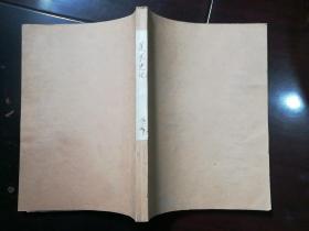 美术史论 1988年2.3.4期合订