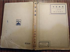 日本原版------球面星学(16开精装本,昭和15年,1940年,见图)                             (16精装本)《117》