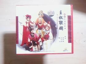 越剧光盘  主奴联姻(三碟)(小百花越剧团演出)