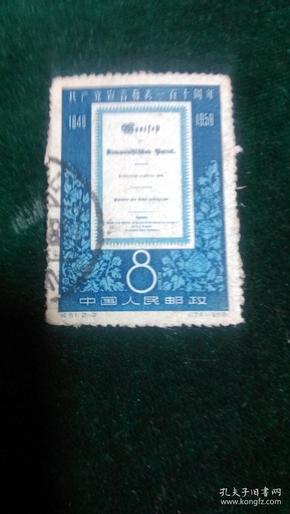 纪51共产党宣言发表110周年2-2共产党宣言封面信销票